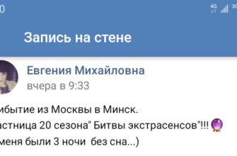 Евгения Полоник