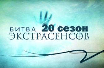битва-экстрасенсов-20-сезон